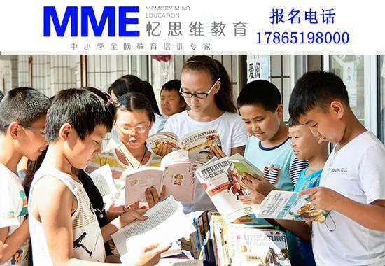 南京速读招商加盟项目 忆思维速读专业师资培训