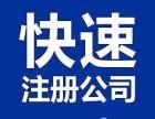 杭州公司注册可提供地址 变更 注销 验资开户 代理记账