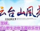 云台山、青龙峡、五龙山野生动物王国欢乐世界三日游