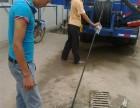 黄陂天河抽粪/管道疏通/化粪池清理 高压清洗车价格
