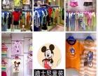 迪士尼品牌童装清货15元起中国十大品牌童装