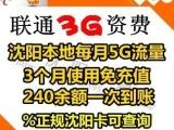 沈阳联通3G无线上网卡资费卡240余额8