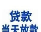 阳江2万到50万免抵押免担保当面放款不成功不收费