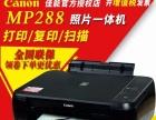 佳能MP288家用照片一体机(打印、复印、扫描)