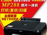 佳能MP288家用照片一体机 打印、复印、扫描