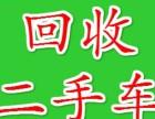 彭州什邡回收各类大小汽车