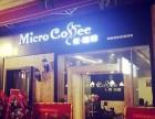 小型咖啡厅加盟多少钱-微咖啡加盟费