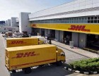 哈尔滨DHL快递哈尔滨DHL快递食品药品3-5天到全球