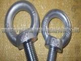 河北吊环螺栓生产厂家 吊环螺栓厂家 现货供应M16吊环螺栓