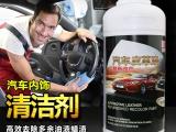 好威汽车内饰专用清洁剂(除油除蜡)清除皮革表面污垢和油蜡