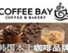 COFFEEBAY咖啡馆加盟