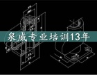 上海浦东CAD设计学习培训