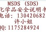 广州MSDS报告办理,专业办理MSDS报告,木炭MSDS检测 报