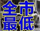 东营自驾租车 本月特惠 平价租车 过节不加价