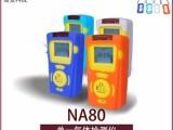 鞍山六氟化硫检测仪厂家 诺安科技NA80便携式六氟化硫检测仪