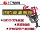淄博汇发网正规期货配资公司-原油5000起-交易软件稳定
