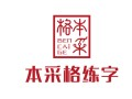 本采格18天练字法诚邀大庆各县区代理商小成本0基础创业加盟