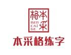 本采格18天练字法诚邀潍坊各县区代理商小成本0基础创业加盟