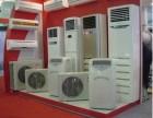 石家庄旧货市场高价回收二手空调上门高价回收