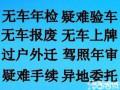 花乡办理外地车辆转京 开异地年检委托书 补办车辆手续