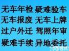 怎样简单北京二手车办理本市过户换牌外迁提档手续花乡服务