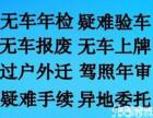 花乡旧车市场北京车辆外迁过户提档转籍流程 费用详解