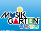 妙事多音乐花园加盟