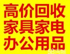 天津二手办公桌回收 办公设备回收 旧家具收购