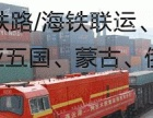 山东济南济宁出口货物到哈萨克斯坦铁路运输货代物流公
