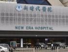 广州新时代医院看病是不是很贵