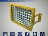 BFC8126喷漆房防爆灯 荣朗60WLED防爆泛光灯