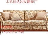 太原 沙发换海绵 定做沙发套