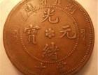 全国上门收购古董古玩钱币当天交易快速变现