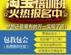 邓州市淘时代淘宝电商培训