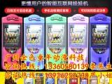 北京手机控制娃娃机微信支付娃娃机经销商