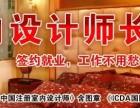 上海室内装潢设计 3D渲染 CAD制图培训