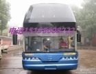 文成瑞安到郑州汽车%直达客运站18989775785时刻表
