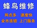 芜湖市镜湖区上门电脑维修 打印机维修服务 全市连锁