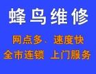 芜湖市弋江区上门电脑维修 打印机维修服务 全市连锁