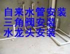 苏州园区专业维修水管漏水渗水换软管水龙头马桶维修