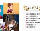 台东原色摄影10周年店庆,本月套餐立减200元