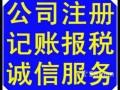 广州代理记账,执照变更,工商税务变更