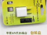 苹果绿点充电头包装盒 充电器包装盒 手机usb配件包装 厂家