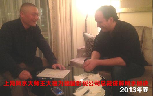 2018家居风水:上海实战风水大师王大福