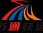 苏通快运招四川重庆总部及区县市投资合伙人