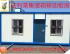 河东集装箱活动房 吊装方便 可整体移动 价格优惠