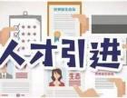 工商戶企業社保 公積金代理 銀行提前結案 勞務派遣