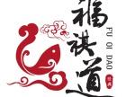 在广州开家烤鱼,鱼火锅加盟店,福祺道主题鱼餐厅怎么加盟