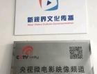 青海新视界文化传播有限公司