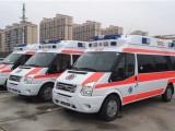 临沂长途跨省救护车送病人回家-出租中心-紧急出车